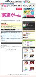2013.04.17 KAZOKU GAME 03