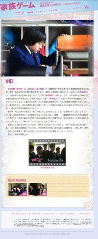 2013.04.20 KAZOKU GAME 02