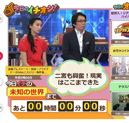 2013.03.22 JITSUROKU !  PLATINA DATA DNA MYSTERY JIKENBO - ANATA NO UNMEI WA KIME RARETE IRU 01