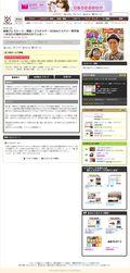 2013.03.22 JITSUROKU !  PLATINA DATA DNA MYSTERY JIKENBO - ANATA NO UNMEI WA KIME RARETE IRU 02
