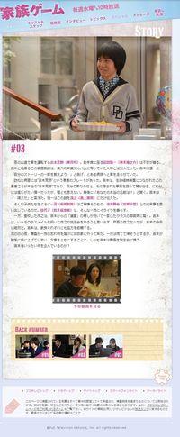 2013.05.01 KAZOKU GAME 01
