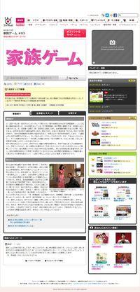 2013.05.01 KAZOKU GAME 04