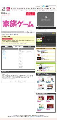 2013.05.01 KAZOKU GAME 05