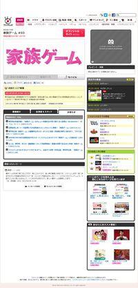 2013.05.01 KAZOKU GAME 06