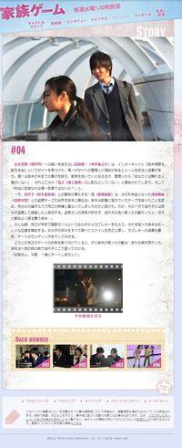 2013.05.08 KAZOKU GAME 01