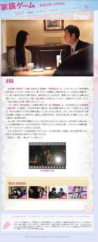 2013.05.08 KAZOKU GAME 03