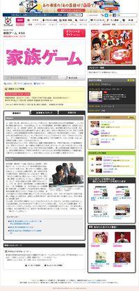 2013.05.08 KAZOKU GAME 04