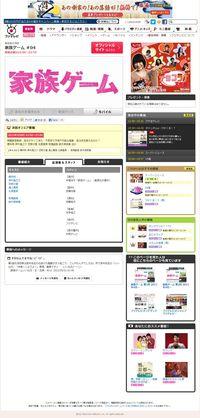 2013.05.08 KAZOKU GAME 05