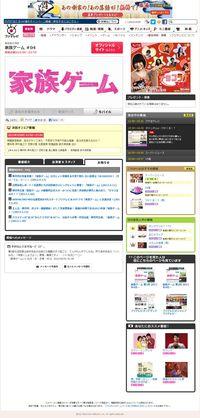 2013.05.08 KAZOKU GAME 06