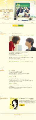 2013.04.26 HIDAMARI NO KANOJO 03