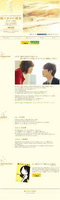2013.04.26 HIDAMARI NO KANOJO 12