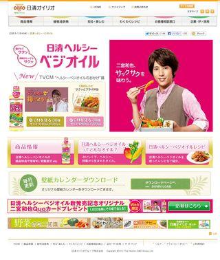 2013.04.26 PUB NISSHIN OILLIO 05