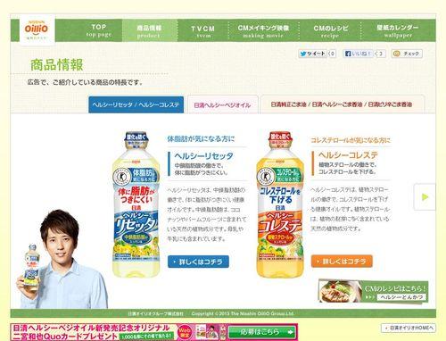 2013.04.26 PUB NISSHIN OILLIO 07