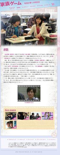 2013.05.15 KAZOKU GAME 02