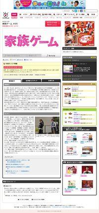 2013.05.15 KAZOKU GAME 04