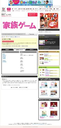 2013.05.15 KAZOKU GAME 05