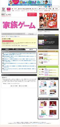 2013.05.15 KAZOKU GAME 06