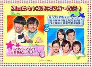 2013.04.18 VS ARASHI 01