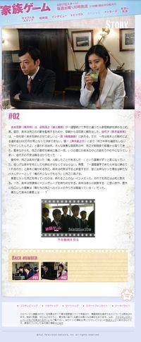 2013.04.20 KAZOKU GAME 01
