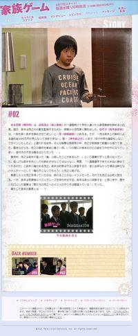 2013.04.20 KAZOKU GAME 03