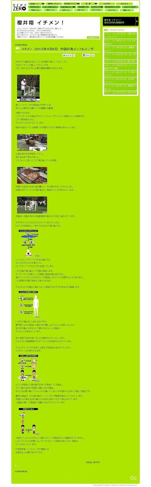 2013.04.08 NEWS ZERO