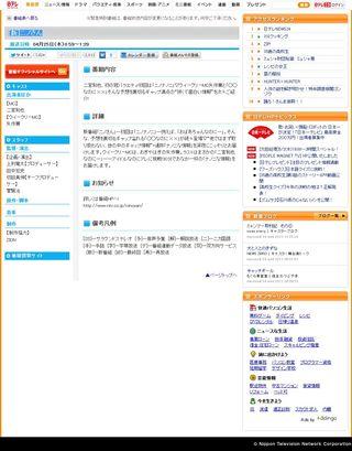 2013.04.25 NINO-SAN ニノさん 01