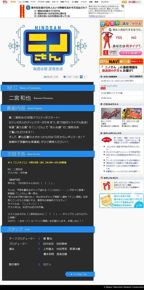 2013.04.25 NINO-SAN ニノさん 00