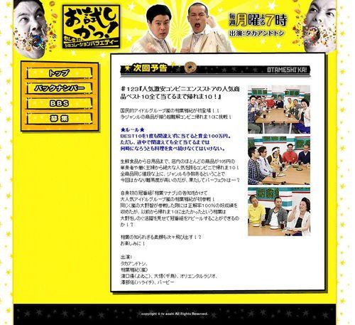2013.04.22 Moshimo no simulation variety Otameshika !  もしものシミュレーションバラエティー お試しかっ!Tv Asahi, 19h00-19h54 02