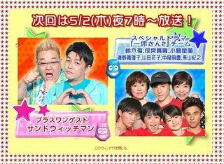 2013.05.02 VS ARASHI 01