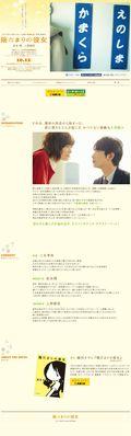 2013.04.26 HIDAMARI NO KANOJO 09