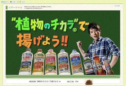 2013.04.26 PUB NISSHIN OILLIO 08