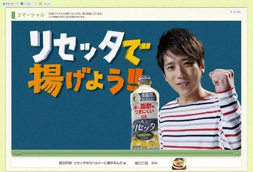 2013.04.26 PUB NISSHIN OILLIO 09