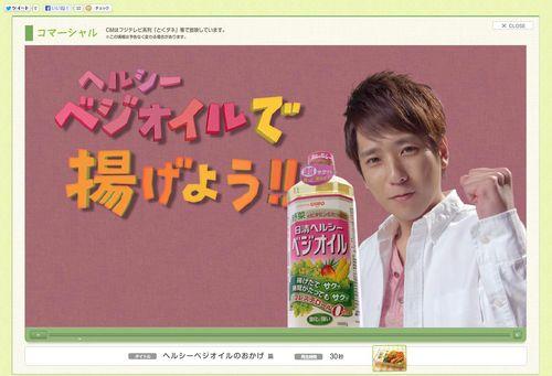 2013.04.26 PUB NISSHIN OILLIO 10