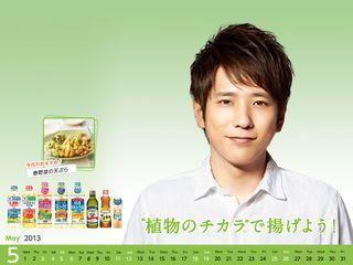 2013.04.26 PUB NISSHIN OILLIO 14