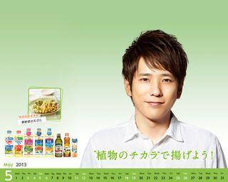 2013.04.26 PUB NISSHIN OILLIO 15