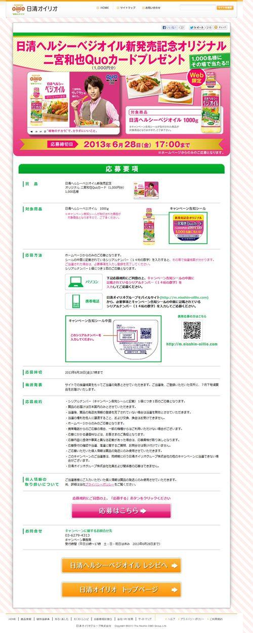 2013.04.26 PUB NISSHIN OILLIO 16