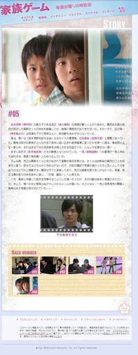 2013.05.15 KAZOKU GAME 01