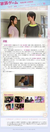 2013.05.22 KAZOKU GAME 01