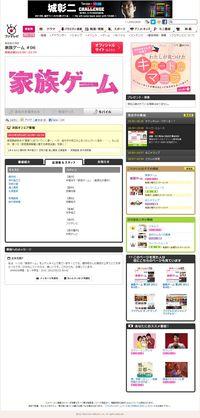 2013.05.22 KAZOKU GAME 05