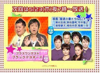 2013.05.23 VS ARASHI 01