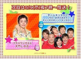 2013.05.09 VS ARASHI 01