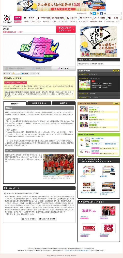 2013.05.09 VS ARASHI 03