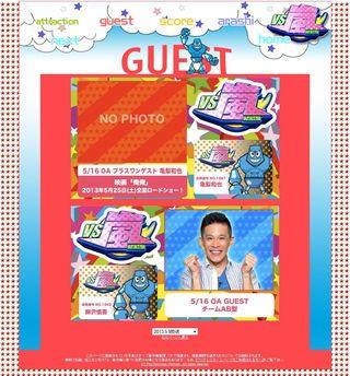 2013.05.16 VS ARASHI 02