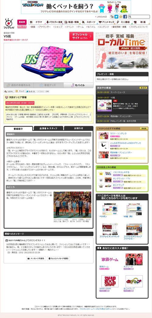 2013.05.16 VS ARASHI 03