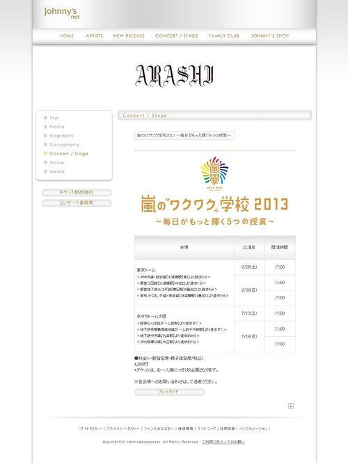 2013.05.25 Arashi no wakuwaku gakkō 2013 01