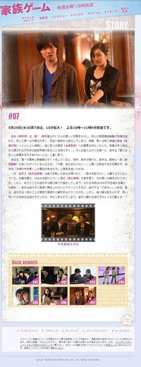 2013.05.29 KAZOKU GAME 02