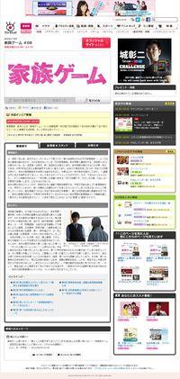 2013.06.05 KAZOKU GAME 04
