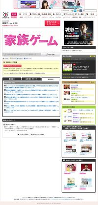 2013.06.05 KAZOKU GAME 06