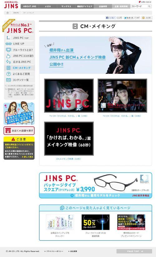 2013.06.08 PUB JINS PC 02