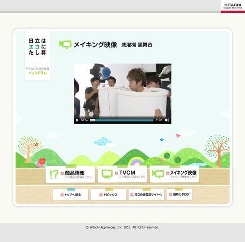 2013.06.09 PUB HITACHI 16